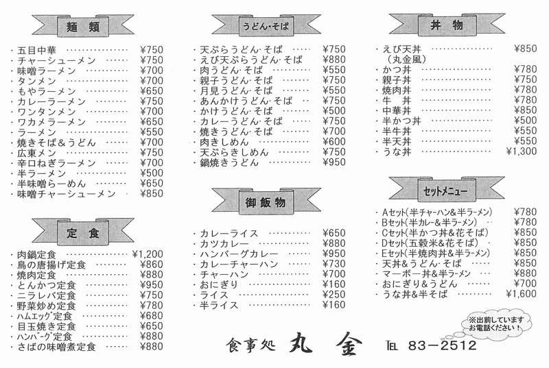 http://town-murata.com/2010/08/03/images/marukin1.jpg