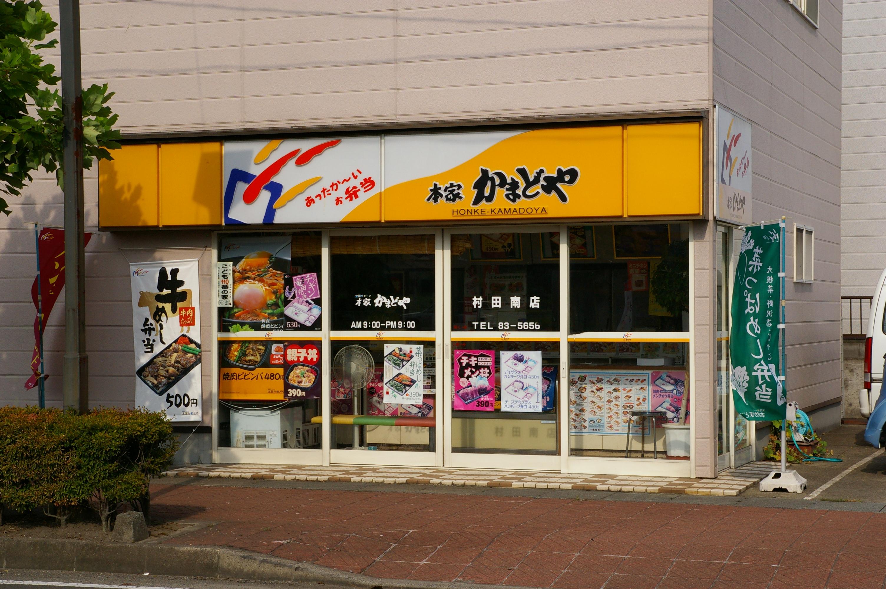 http://town-murata.com/2010/08/31/images/kamadoya1.jpg