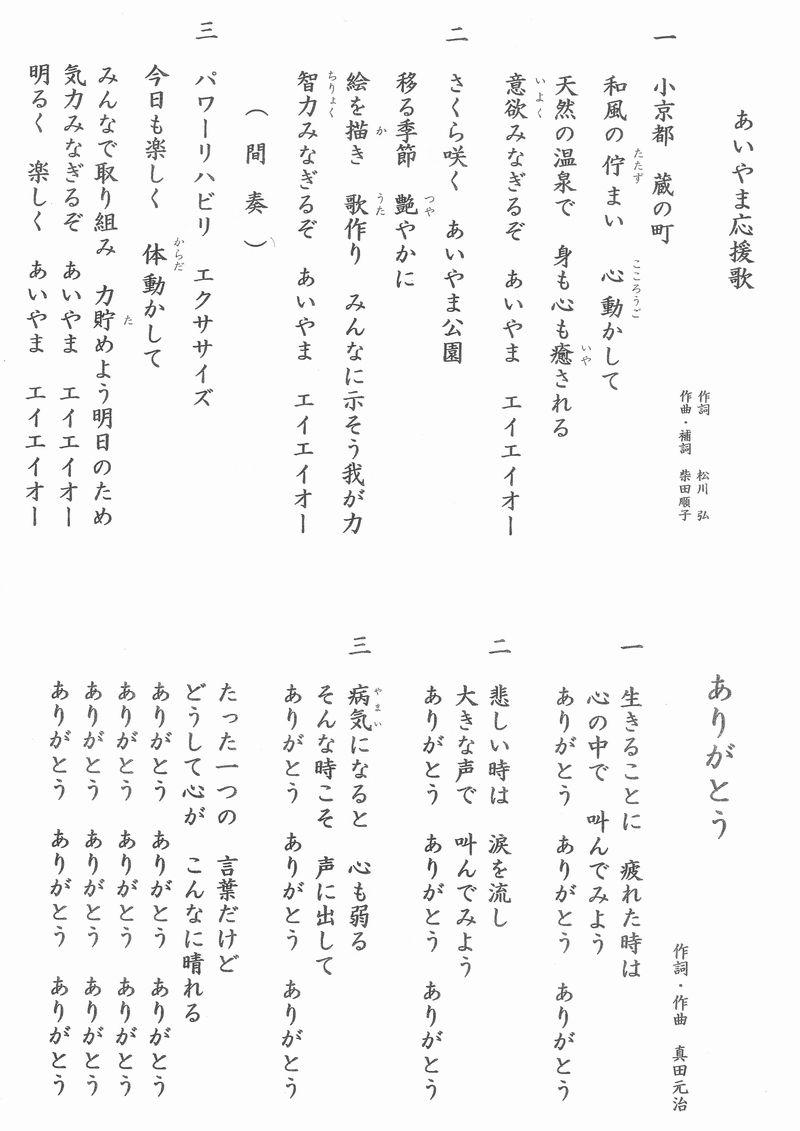 http://town-murata.com/2011/10/20/images/aiyamakashi.jpg