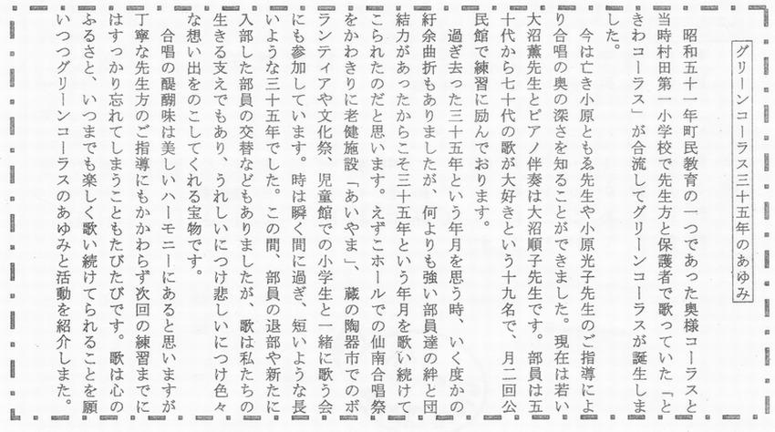 http://town-murata.com/2011/11/26/images/green11_11_20_06.jpg