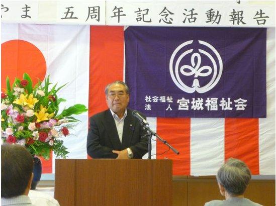 斉藤村田町議会議長