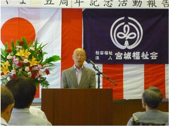 村田町社会福祉協議会会長