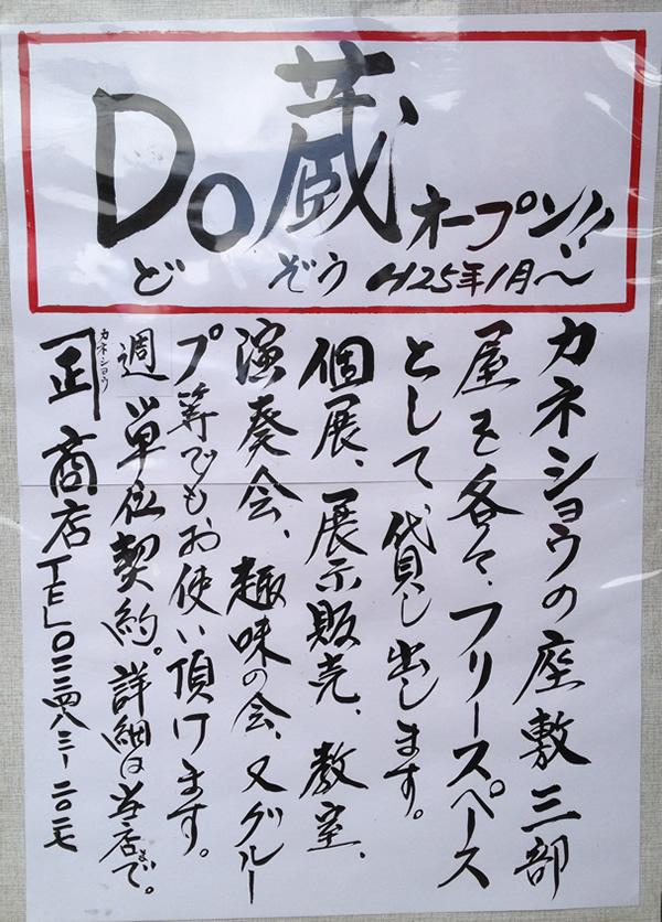 http://town-murata.com/2012/11/24/images/kanesho_12_11_24.jpg