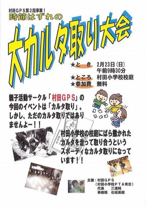 http://town-murata.com/2014/02/19/14_02_19_01.jpg